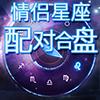 恋人w88优德中文版合盘