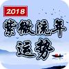 2018紫薇流年运势